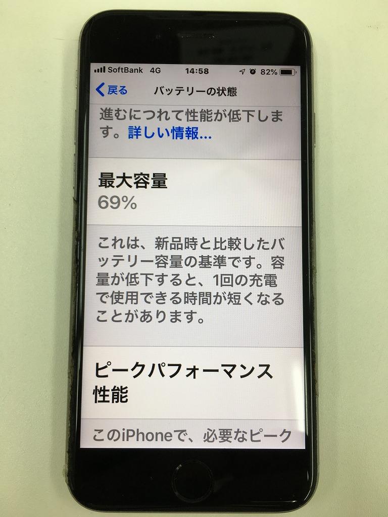 iPhone バッテリー劣化