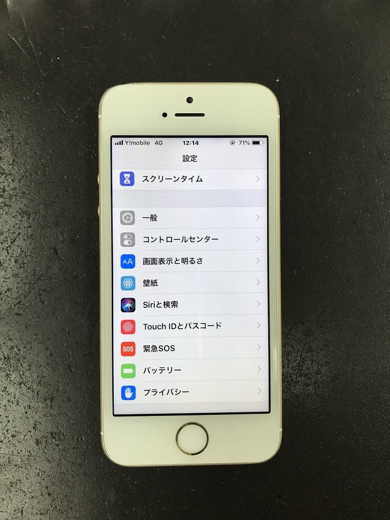 水没復旧後 iPhone