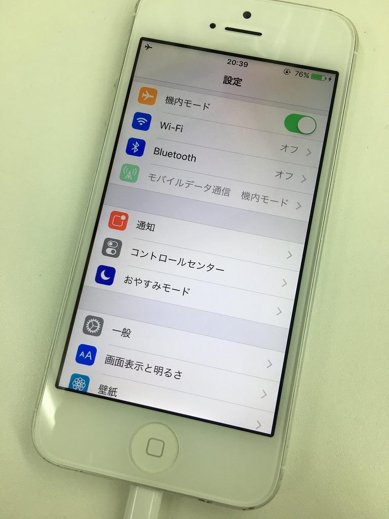 5画面割れiPhone