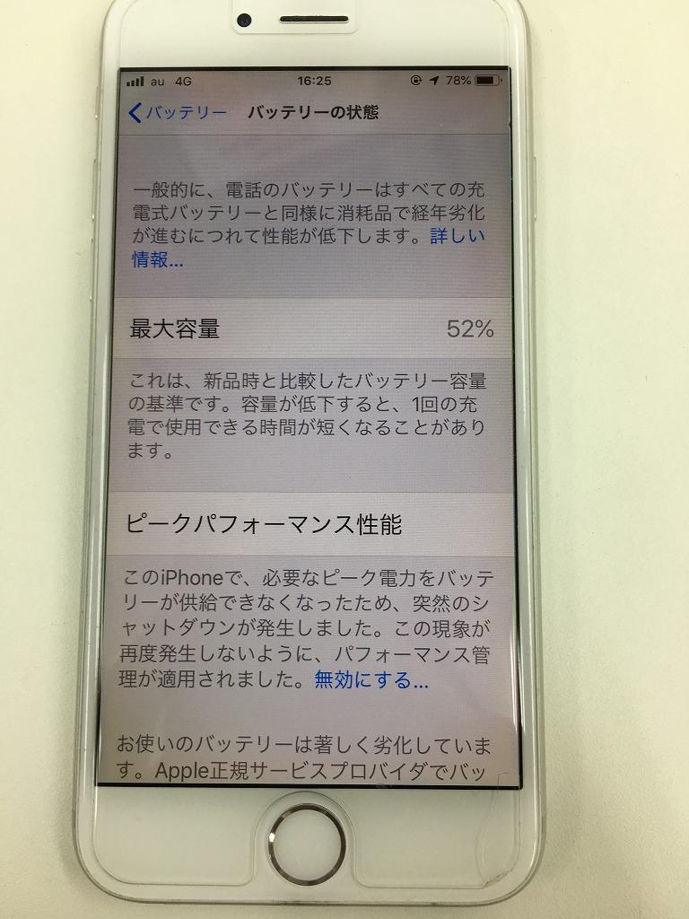 アイフォンのバッテリー交換