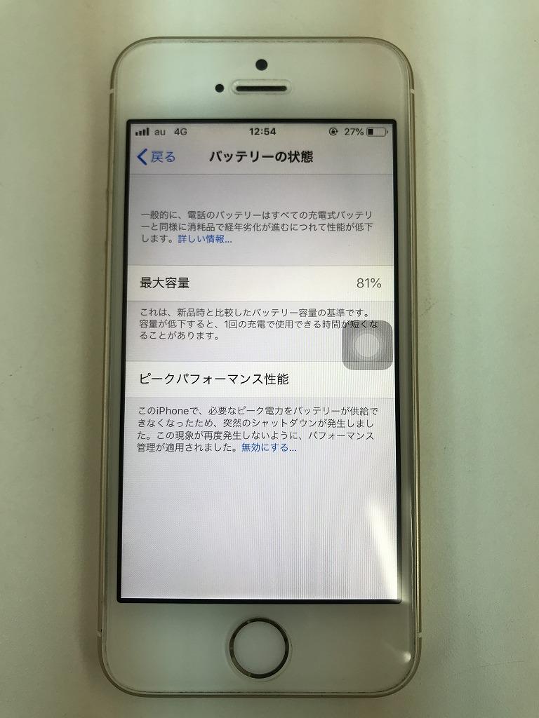 バッテリー交換前 iPhoneSE