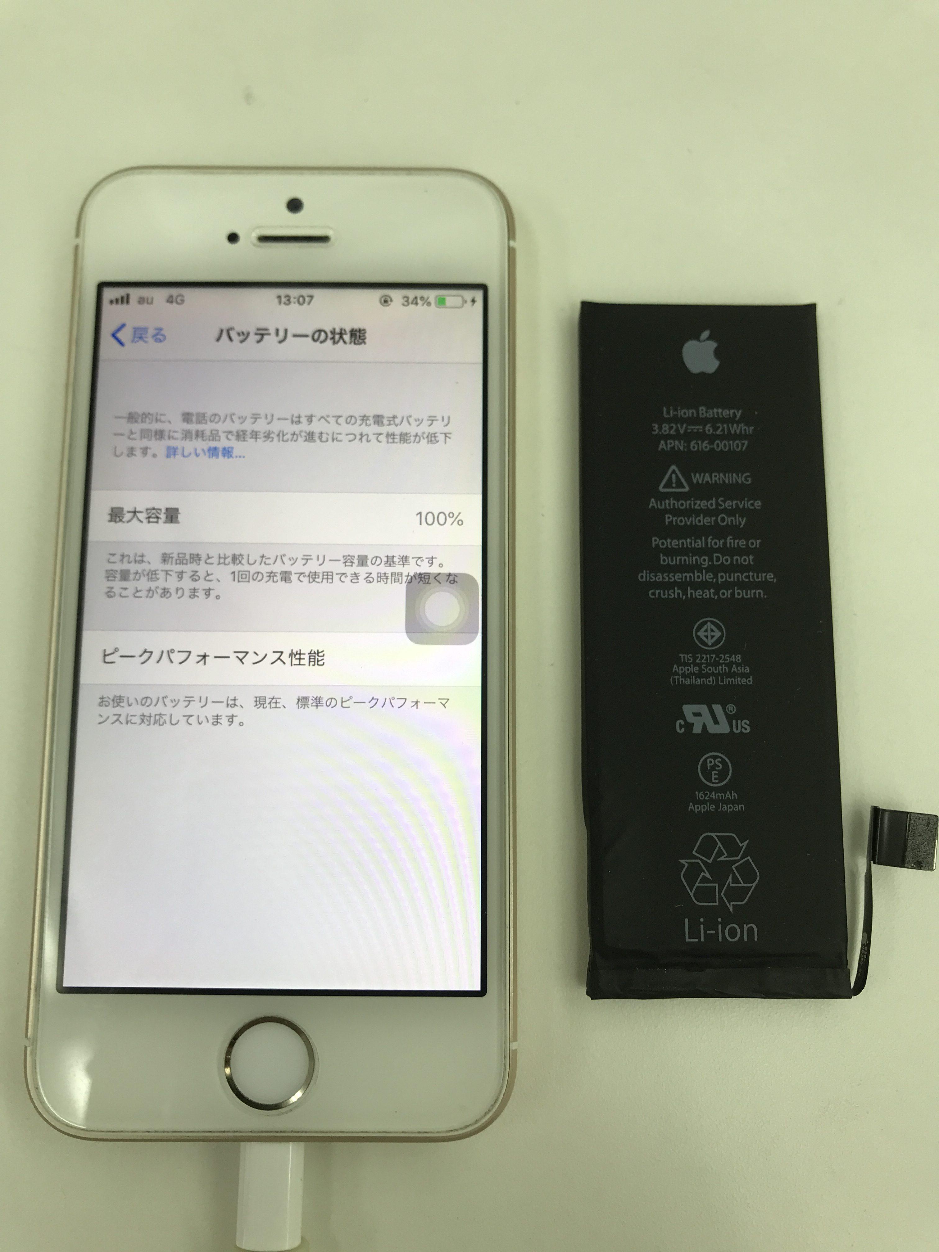 バッテリー交換後 iPhoneSE