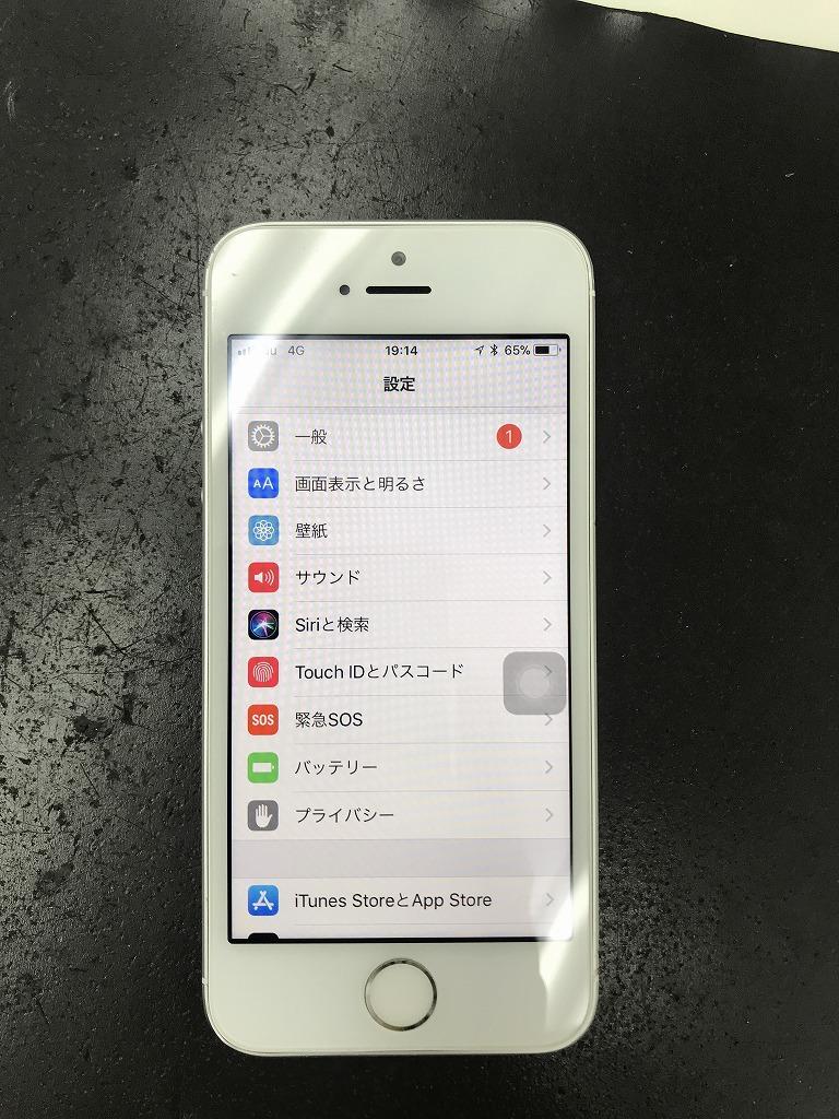 iPhone 画面修理 修理後