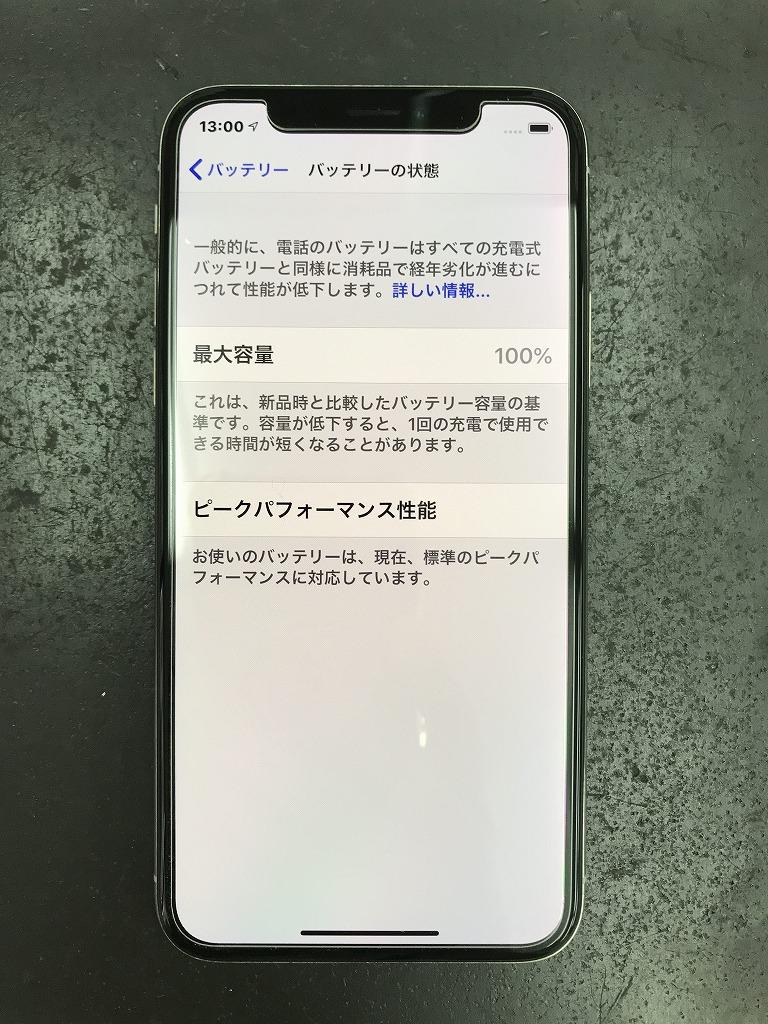 iPhoneX 修理 浜松
