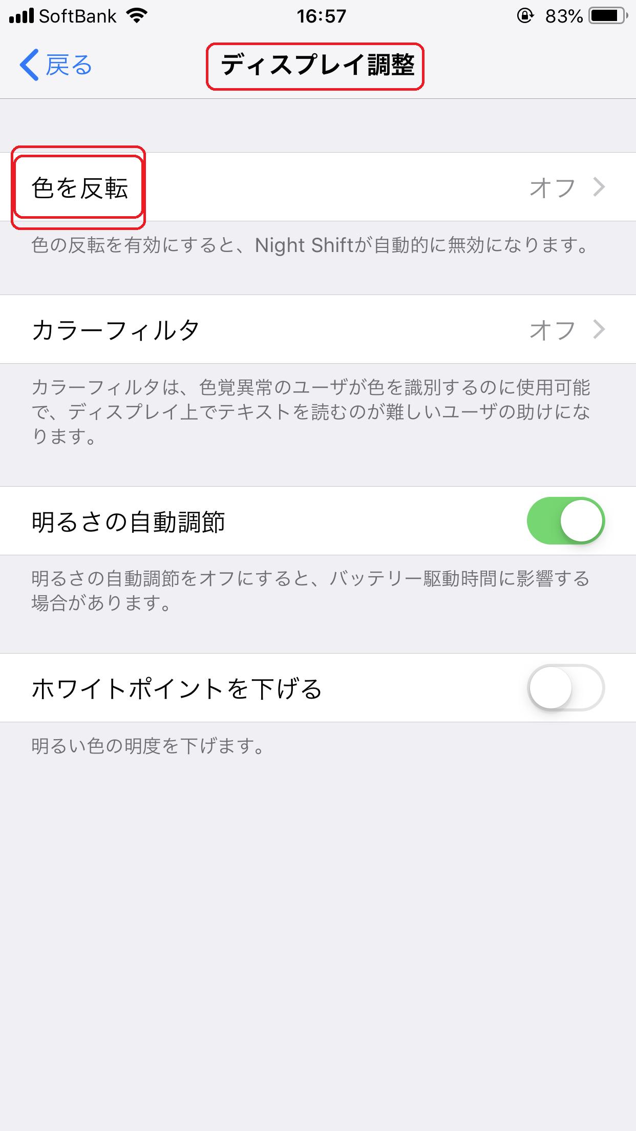 iPhoneディスプレイ調整画面