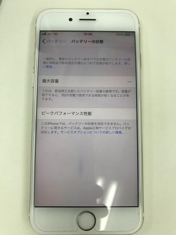 アイフォン6バッテリー膨張修理修理前