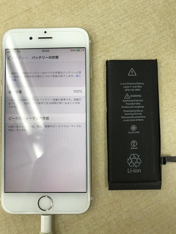 アイフォン6バッテリー膨張修理修理後
