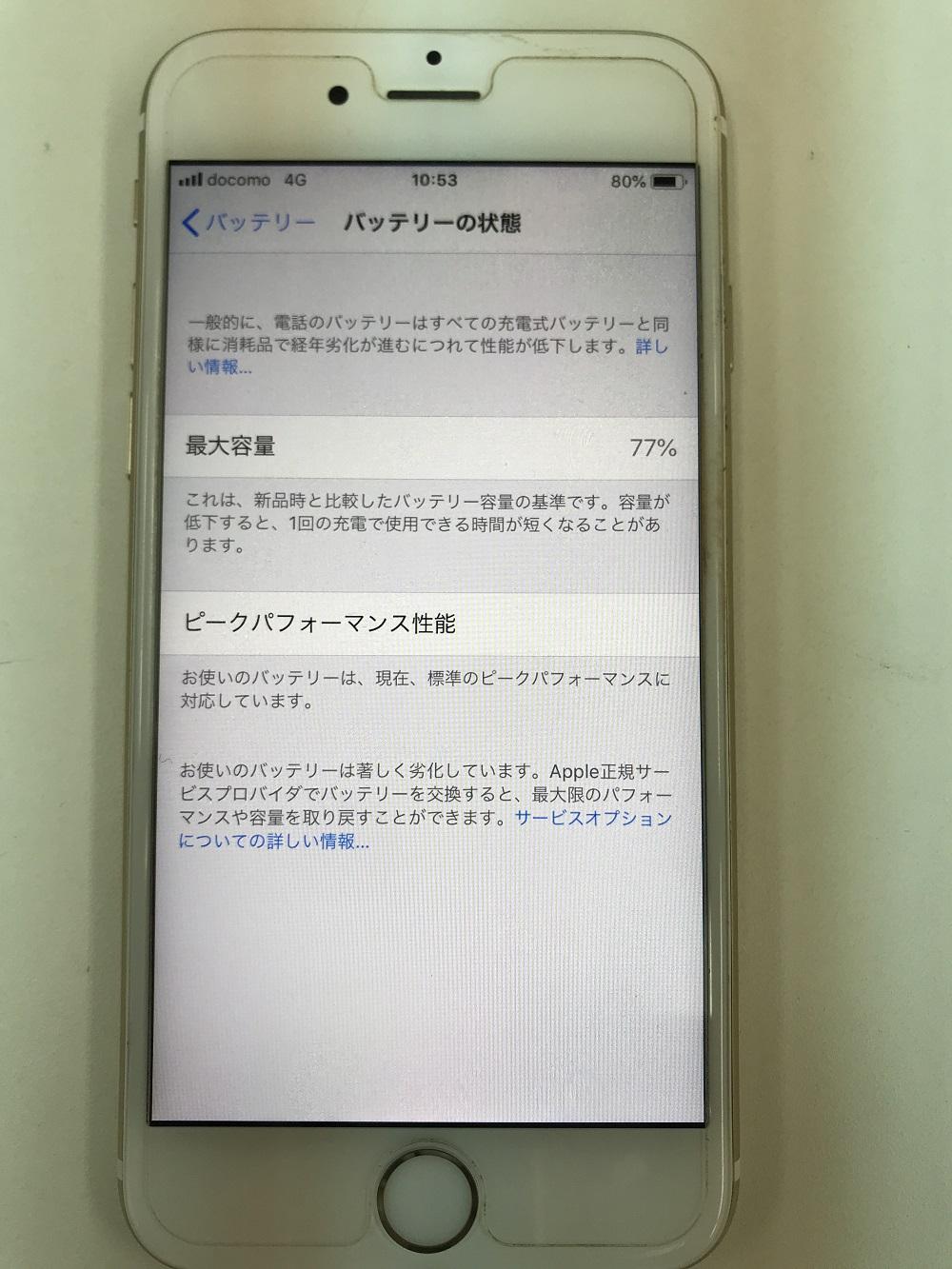 iPhone6sバッテリー交換修理前