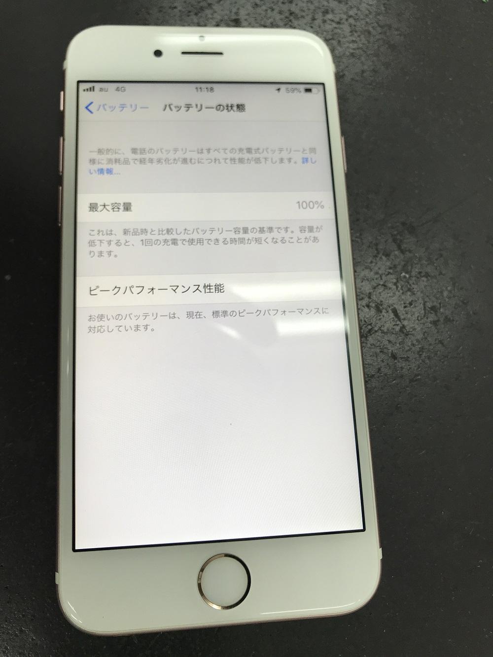 アイフォン6s膨張バッテリー 交換後 バッテリーの最大容量