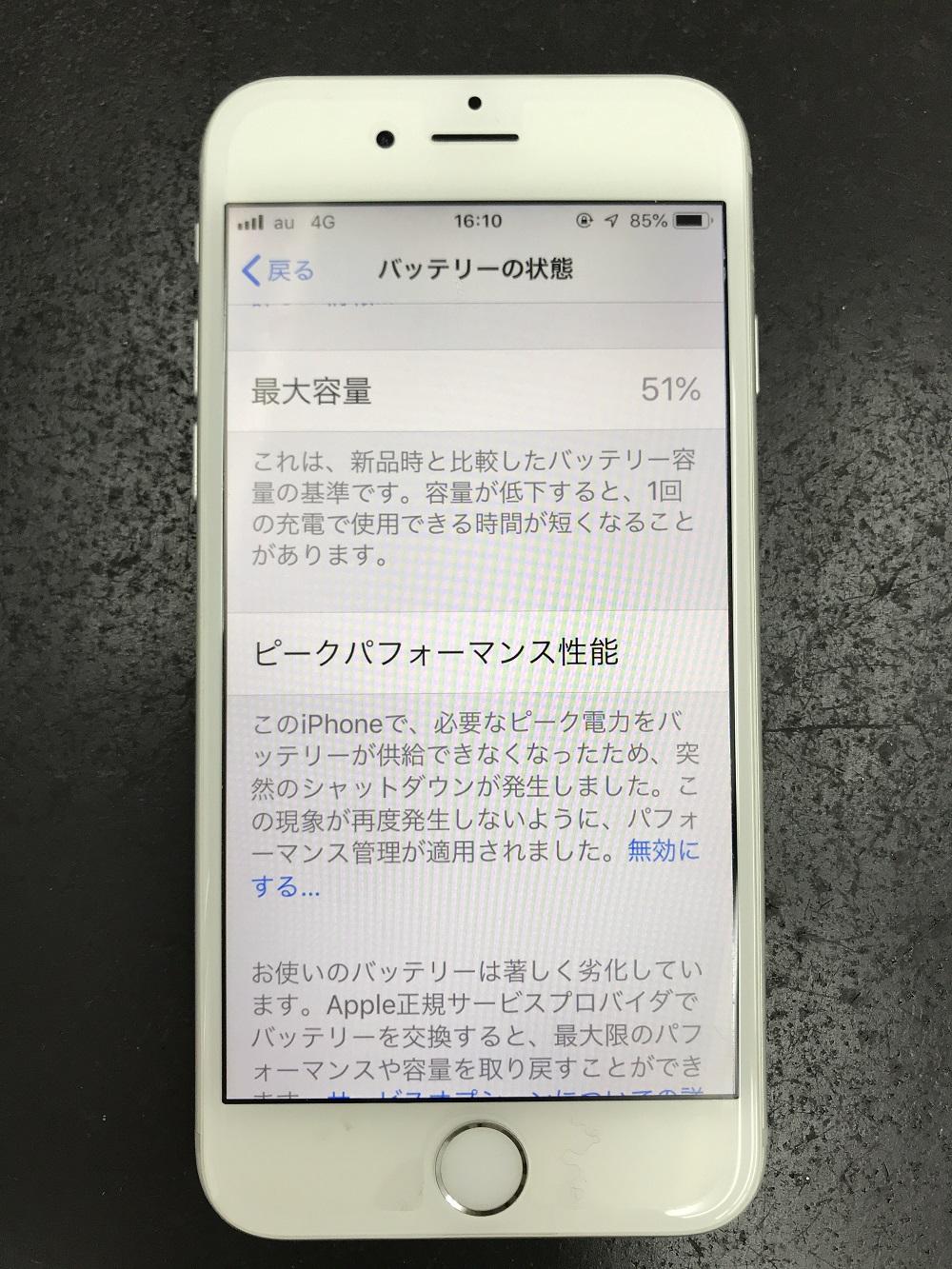 iPhone6バッテリー交換前 充電の最大容量が51%のバッテリーの様子