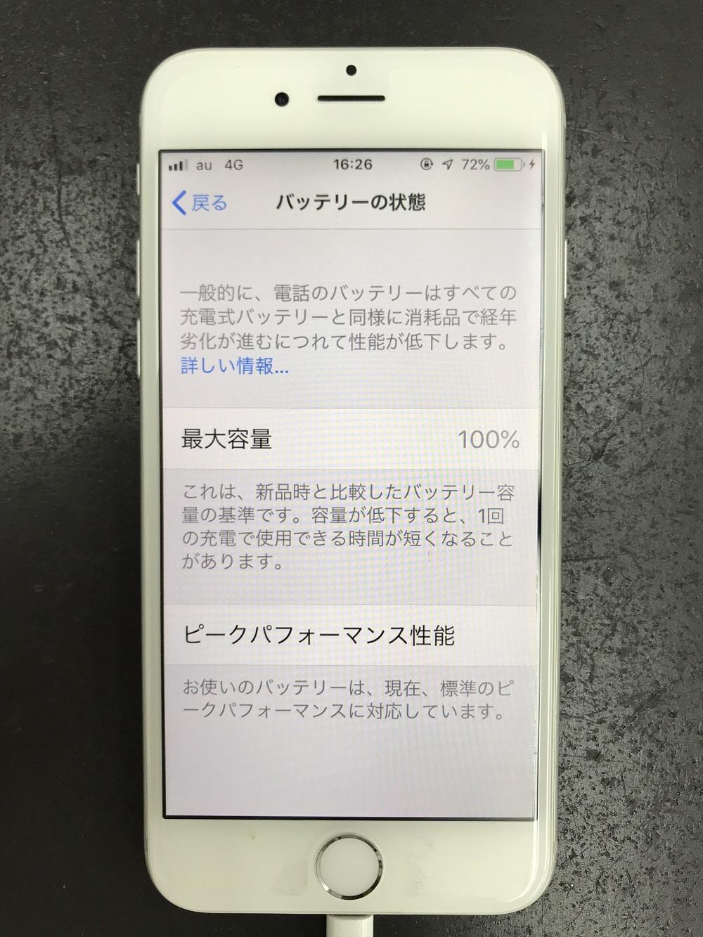 iPhone6バッテリー交換後 充電の最大容量が100%のバッテリーの様子