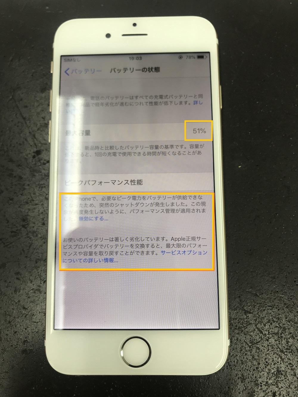 iPhone6バッテリー 交換前