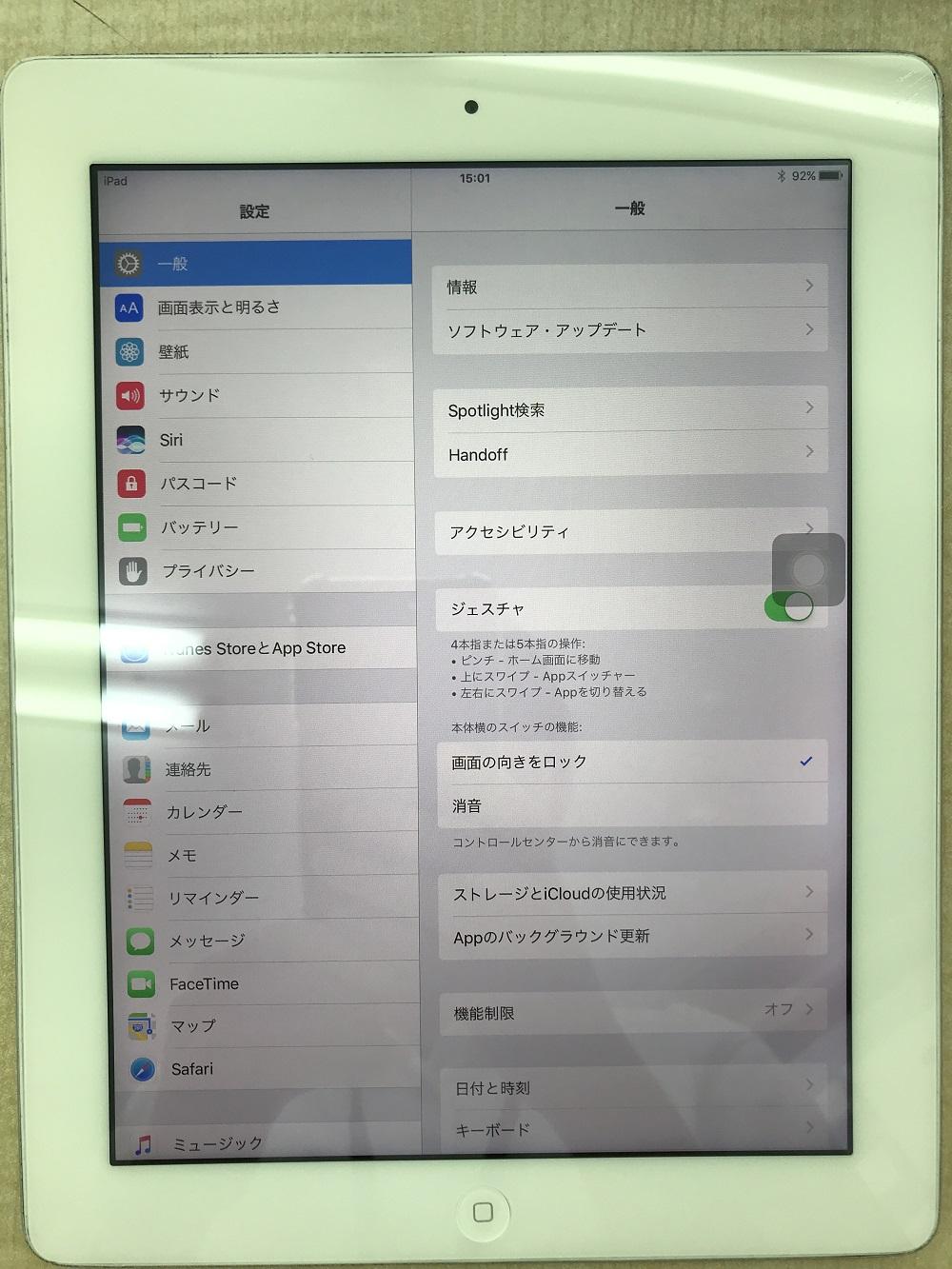 iPad4画面交換 修理後 写真1