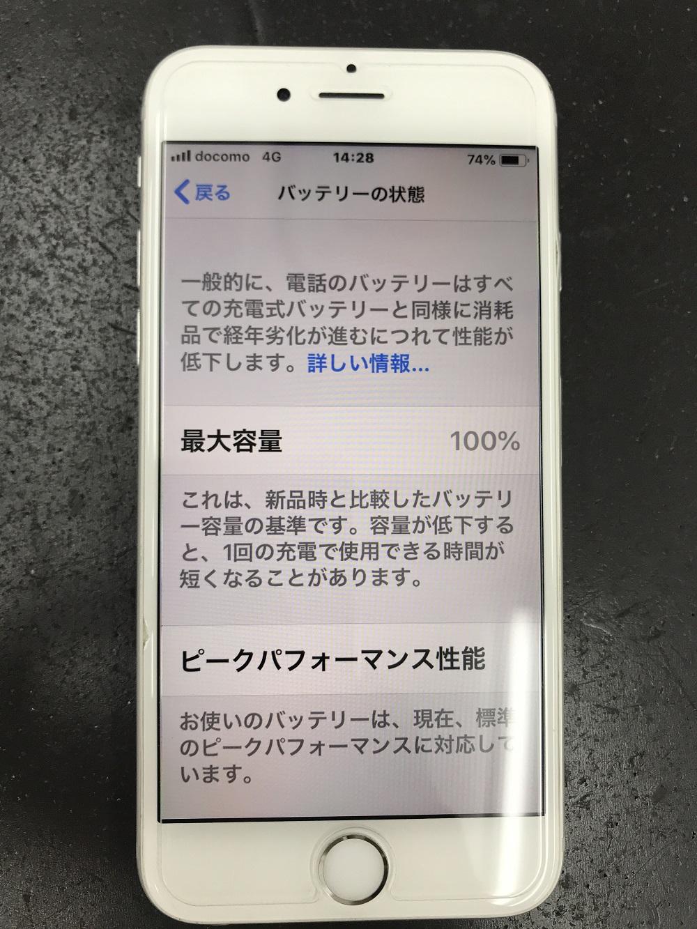 iPhone7バッテリー交換交換後