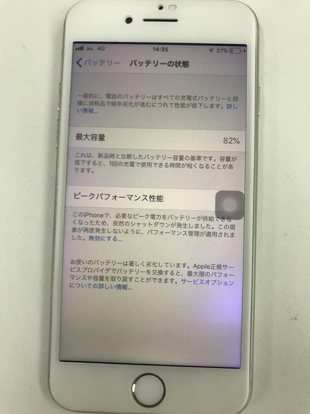 アイフォン8バッテリー交換修理前