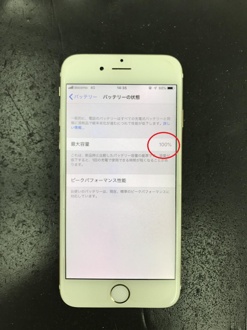アイフォン6膨張バッテリー交換前 写真2