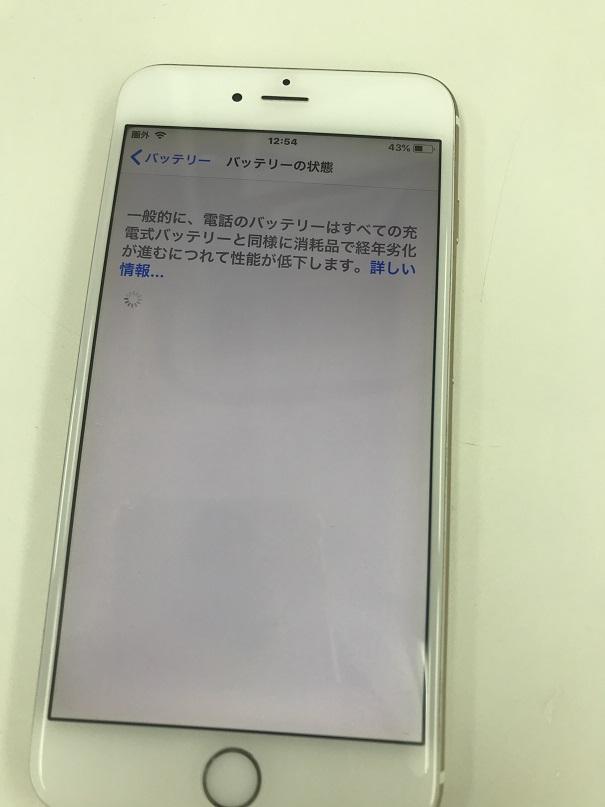 iPhone6Plusバッテリー膨張修理