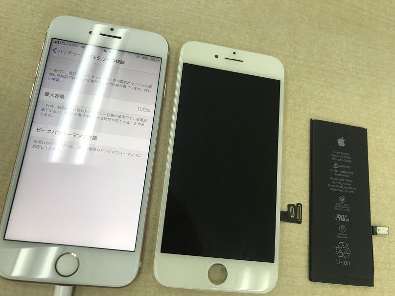 アイフォン7液晶交換修理後