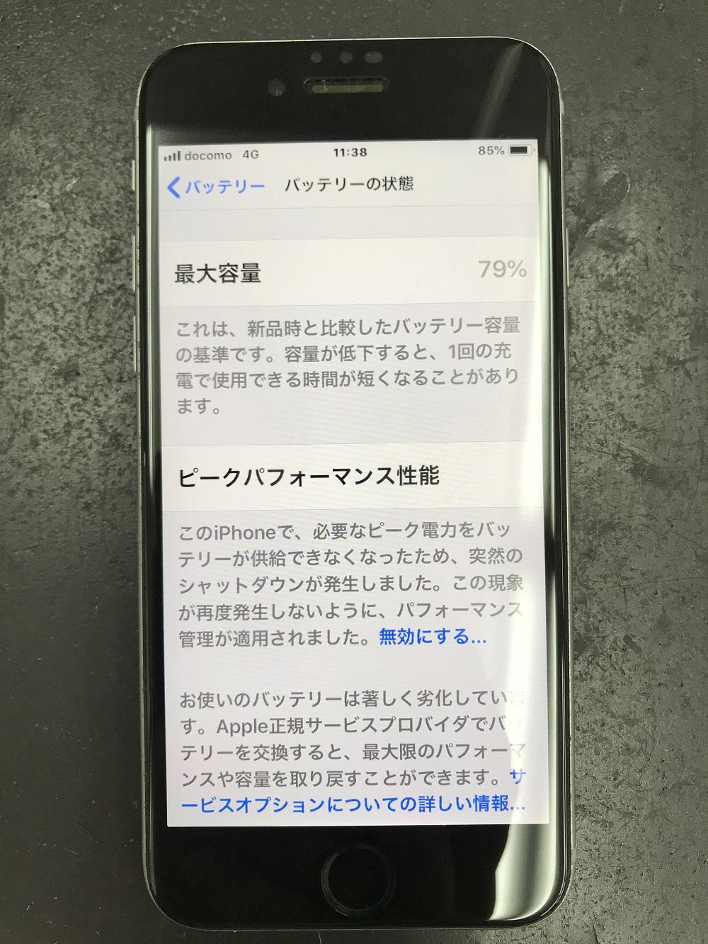 iPhone6sバッテリー交換 交換前