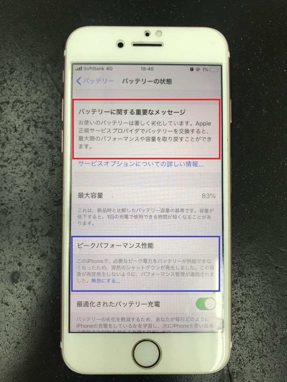 iPhone7 劣化バッテリー バッテリー交換前