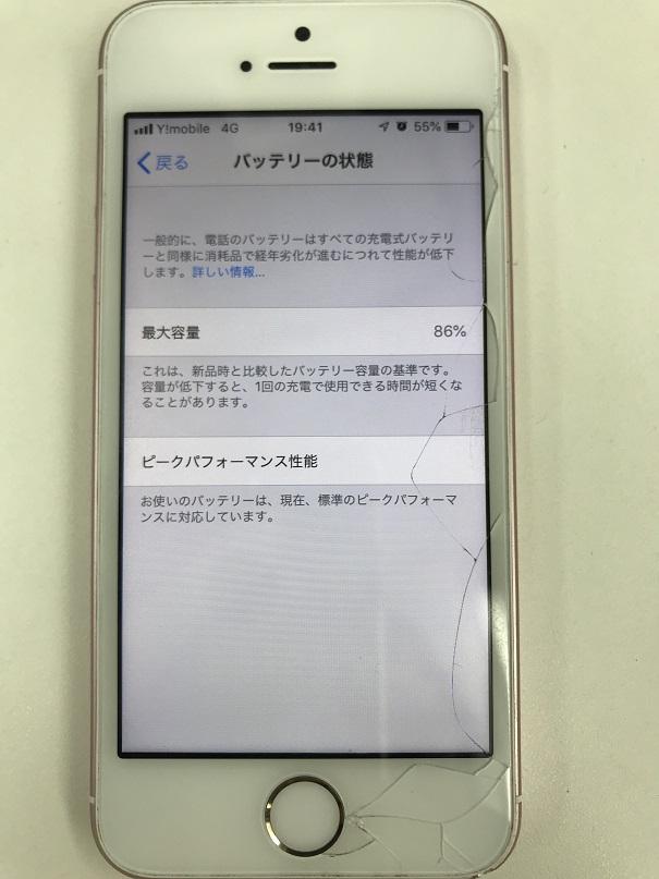 iPhoneSEバッテリー・画面交換修理前