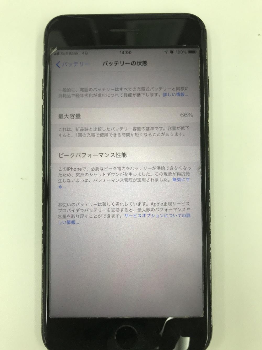 iphone7Plusバッテリー交換 交換前