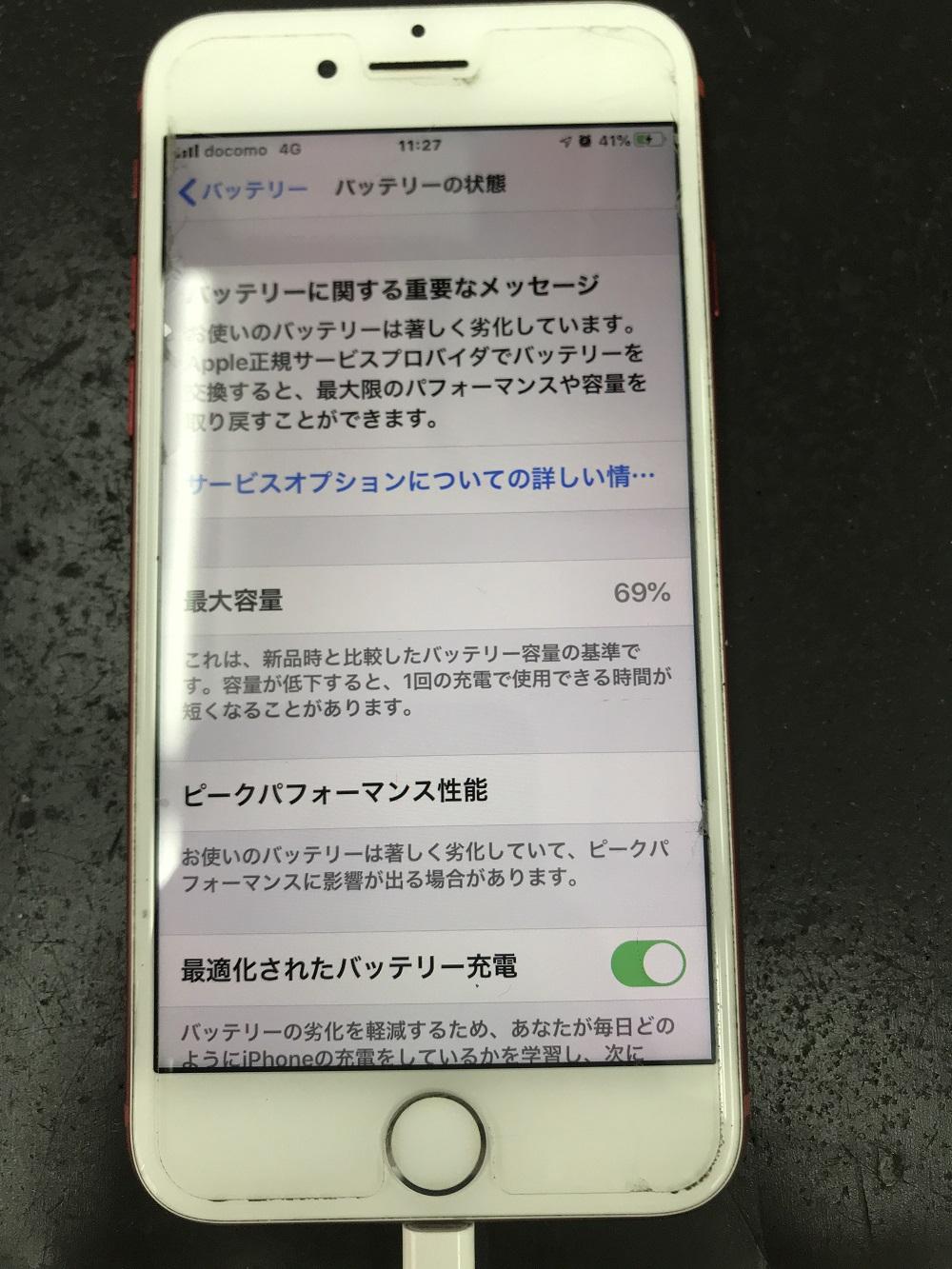 iPhone7バッテリー交換 交換前