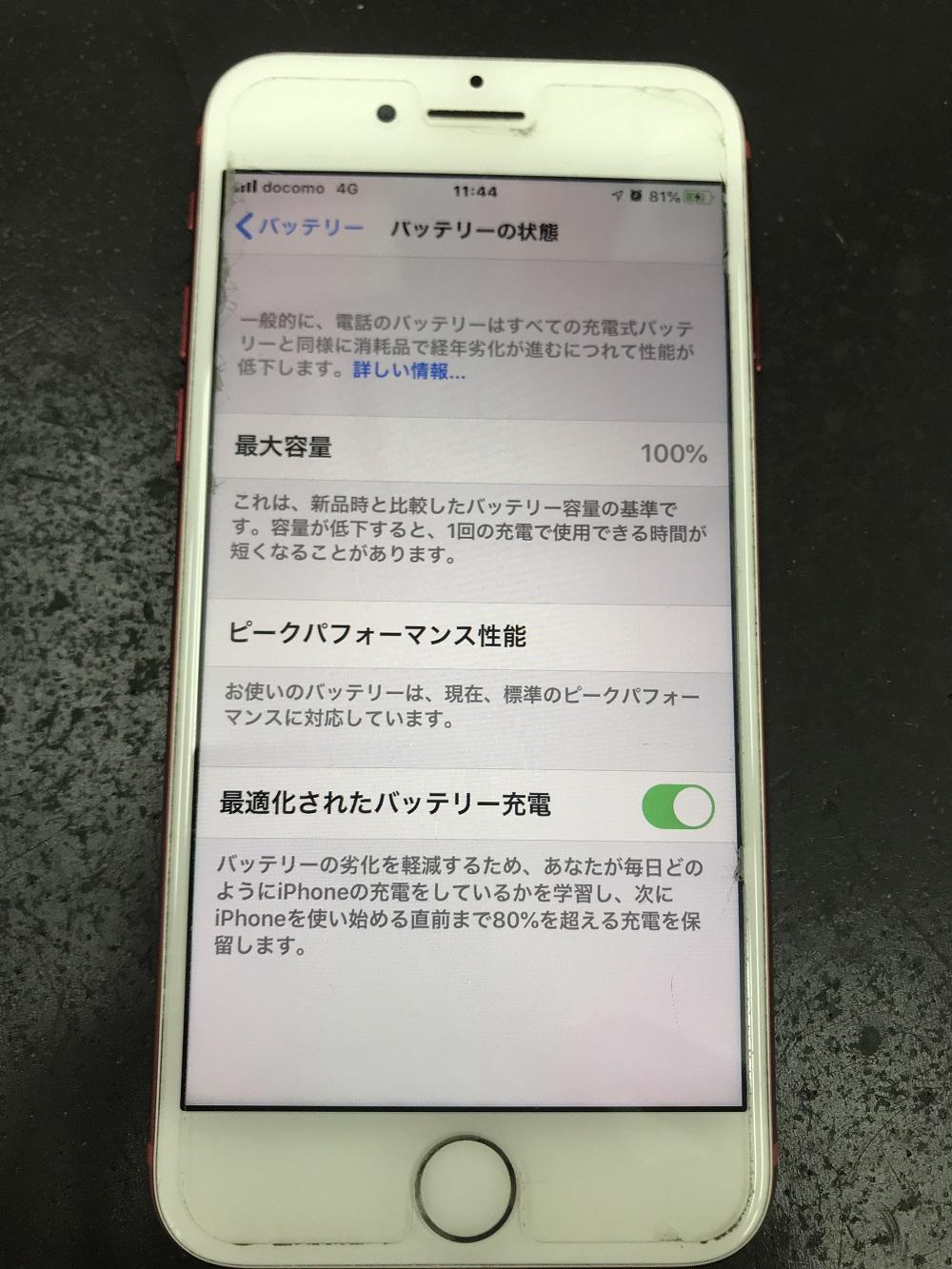 iPhone7バッテリー交換 交換後
