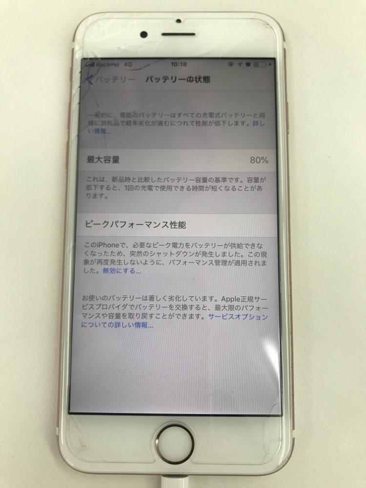 iPhone6s画面 バッテリー交換前