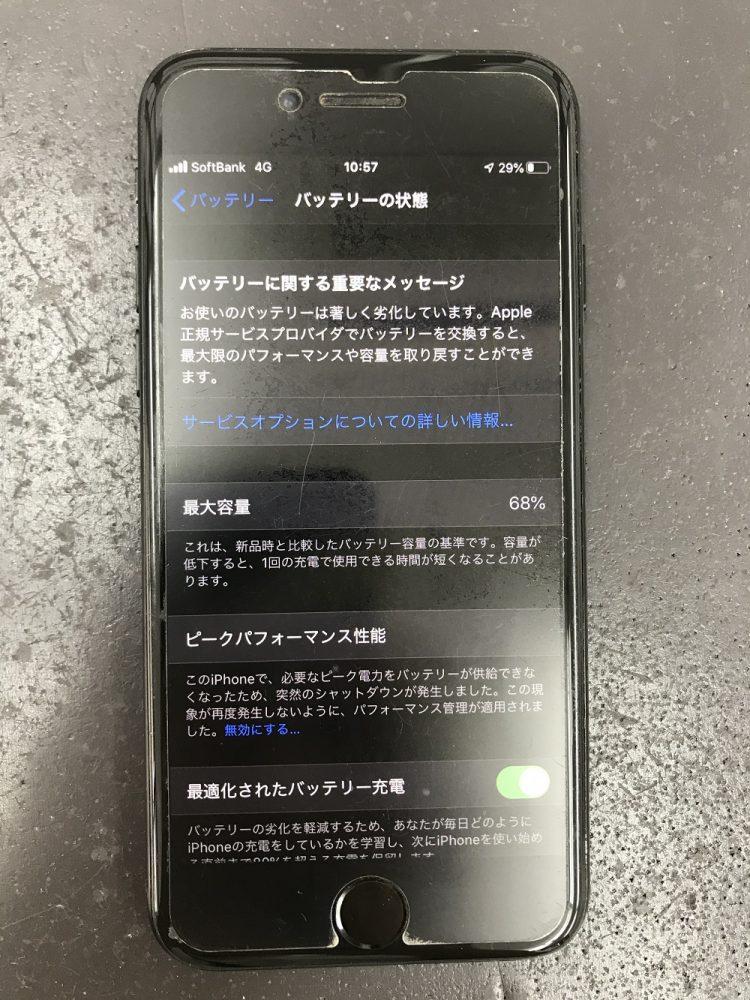 iPhone7バッテリー交換 前