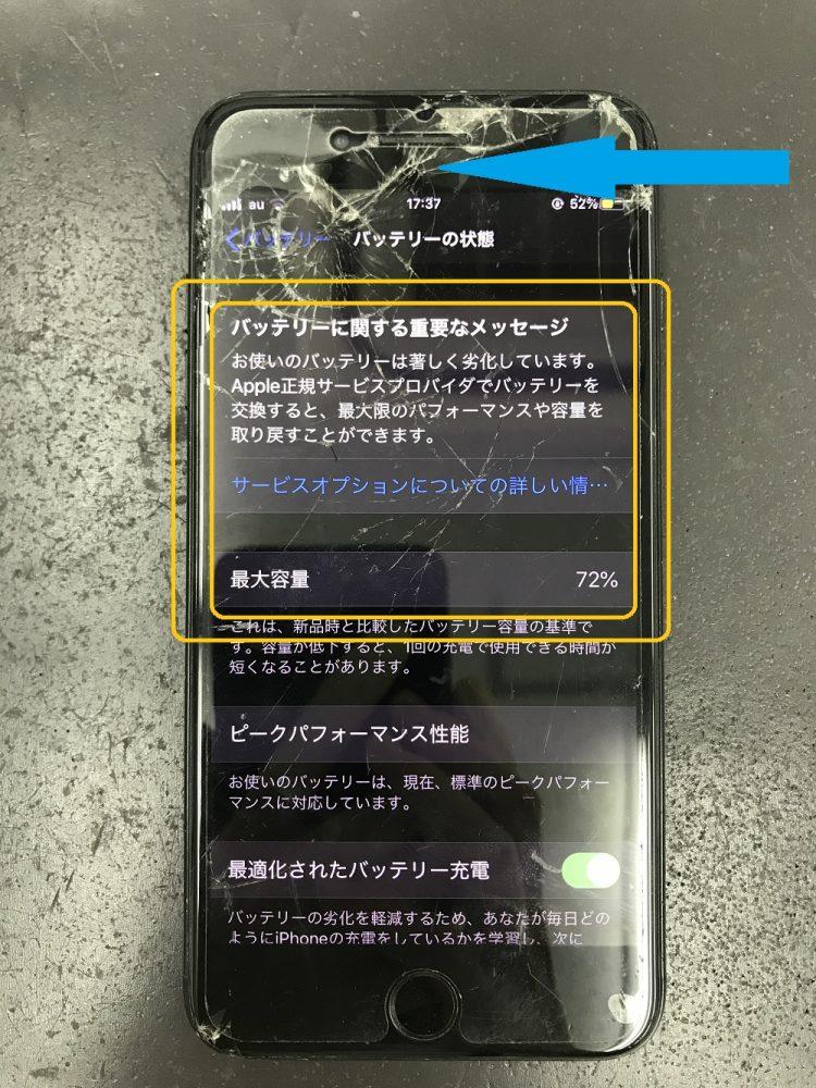 iPhone7Plus画面+バッテリー交換修理前