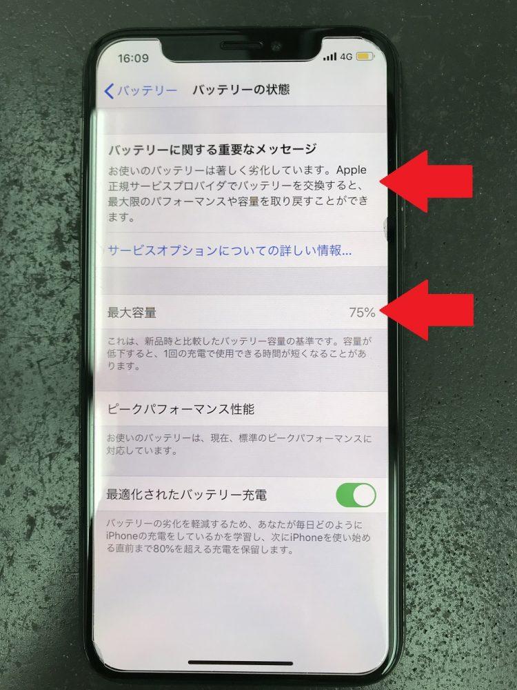 iPhoneXバッテリー交換 交換前