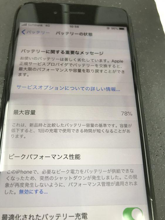iPhone7のバッテリー交換前
