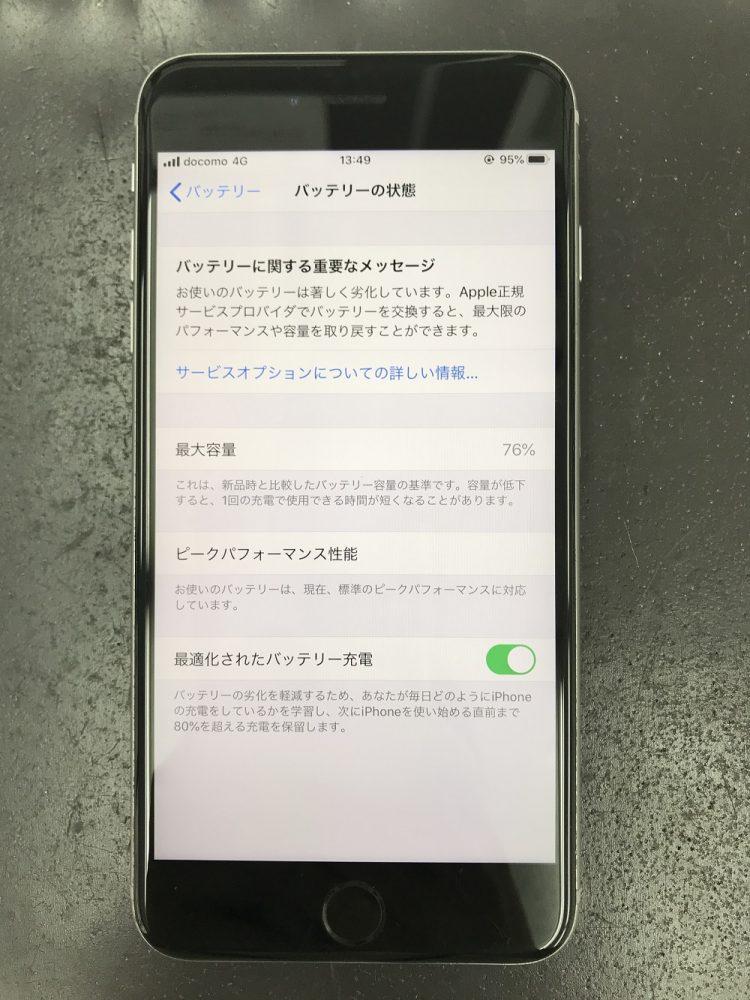 iPhone6sPlusバッテリー交換修理 修理前