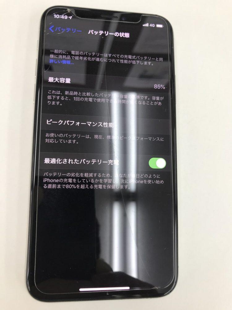 iPhoneX バッテリー劣化 交換前