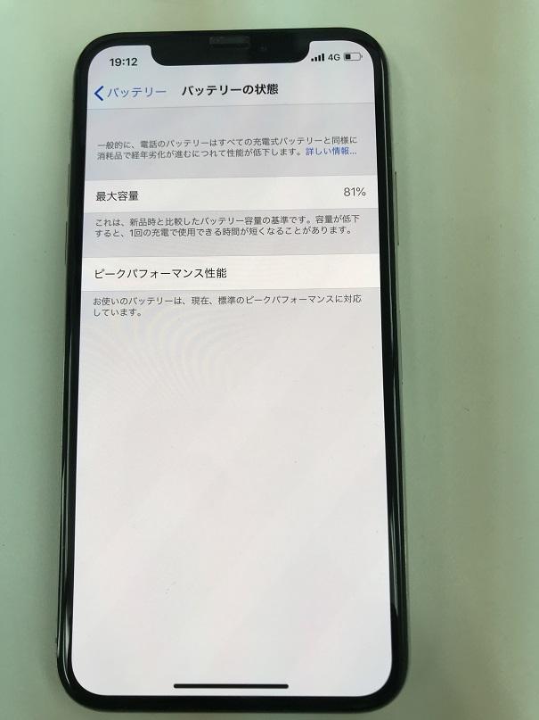 iPhoneXバッテリー交換修理前