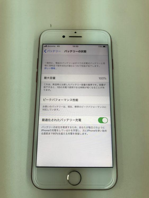 アイフォン7のバッテリー交換2