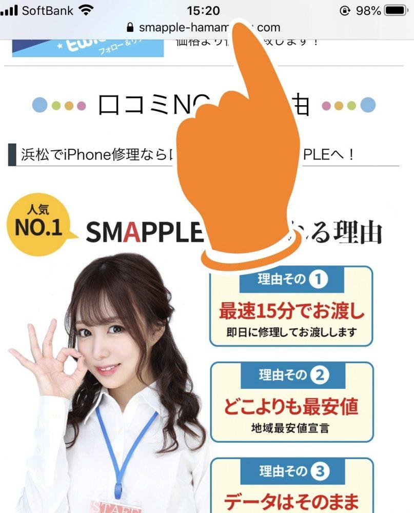 iPhone楽ワザ