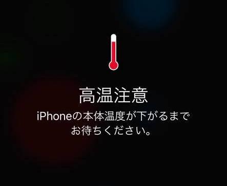 iPhone高温注意