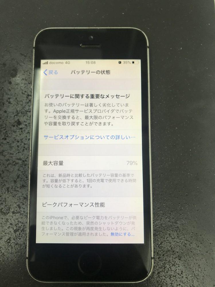 iPhoneSEバッテリー交換 修理前