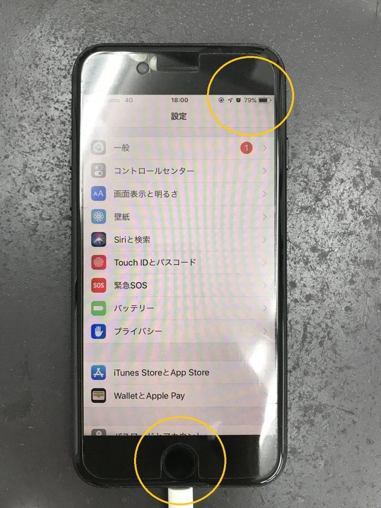 iPhone7充電口交換 写真1