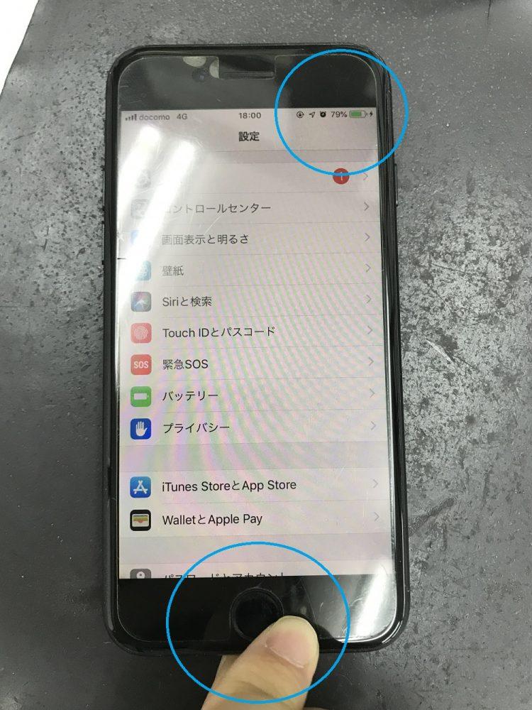 iPhone7充電口交換 写真2