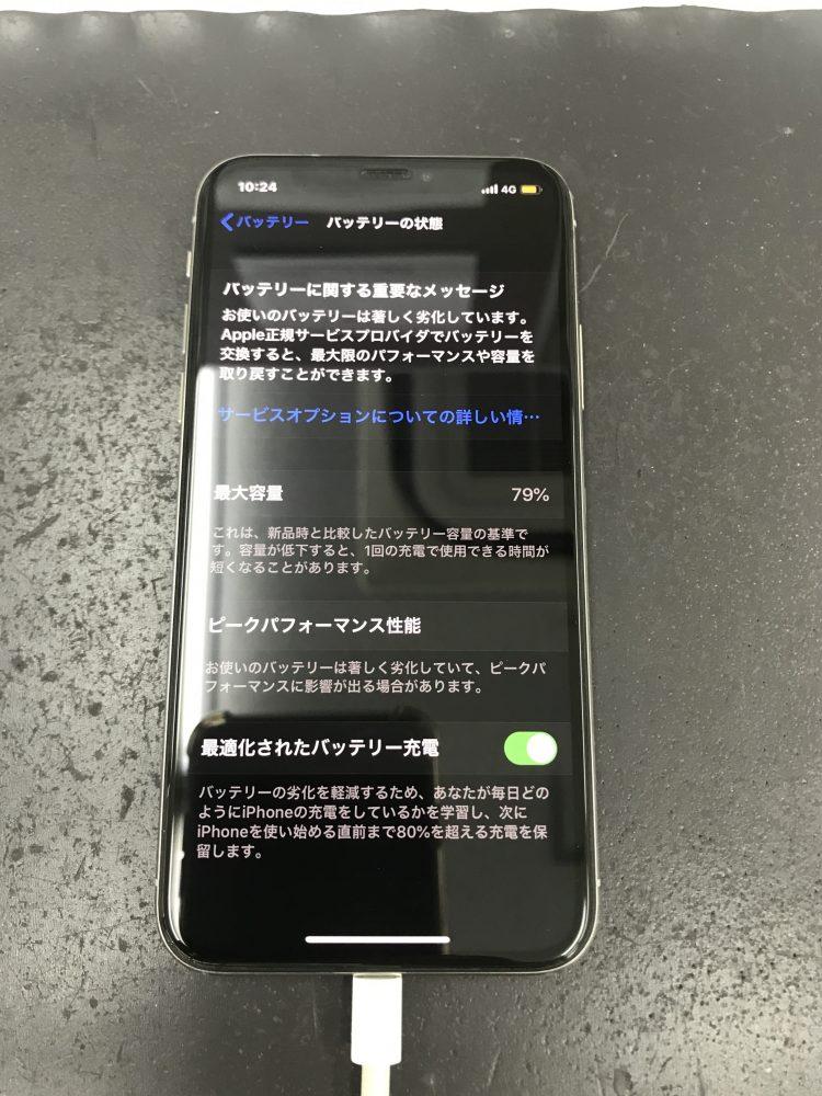 iPhoneXバッテリーの劣化+充電出来ない症状