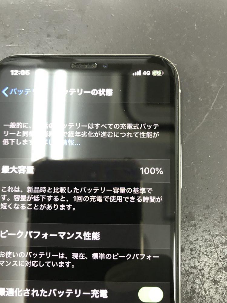 iPhoneX充電出来るように復活