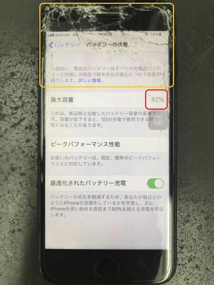 iPhone7画面交換&電池交換 修理前写真