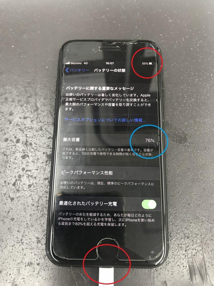 iPhone7ドックコネクタ+バッテリー交換 前