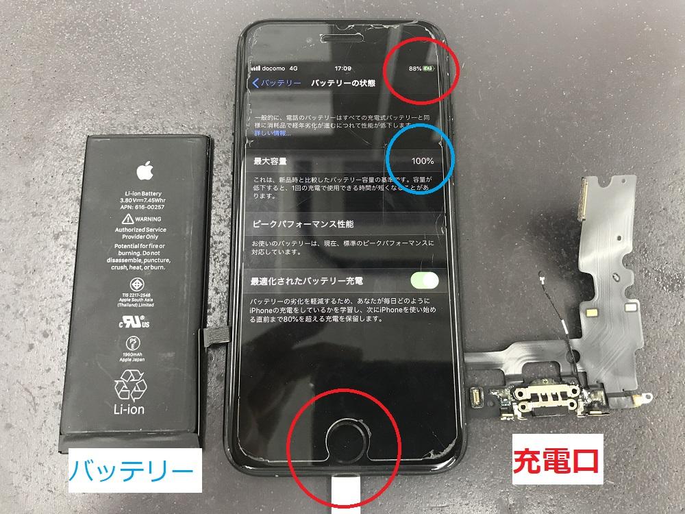 iPhone7ドックコネクタ+バッテリー交換 後