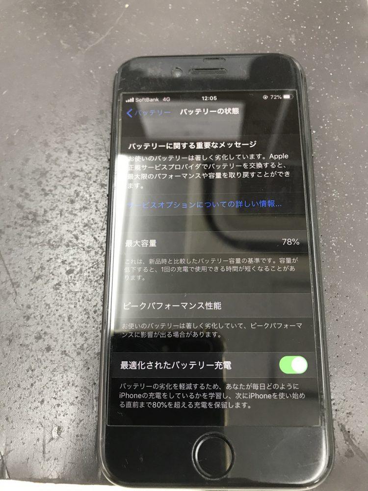 iPhone7バッテリー交換修理 前