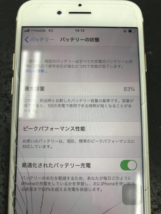 iPhone7画面交換&バッテリー同時交換2