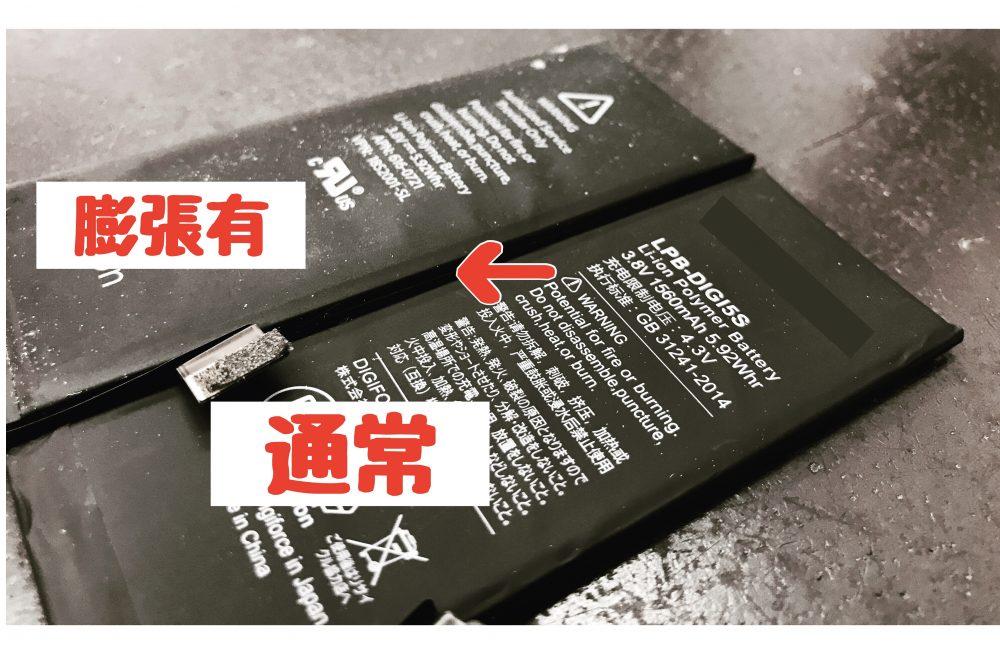 膨張バッテリー 比較